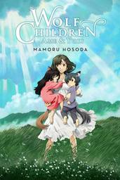 Wolf Children: Ame & Yuki Novel