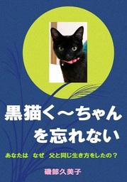 黒猫く~ちゃんを忘れない