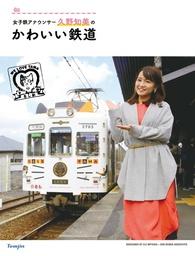 女子鉄アナウンサー久野知美の かわいい鉄道