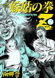 嫁姑の拳Z 7