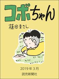 コボちゃん 2019年3月