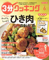 【日本テレビ】3分クッキング 2019年6月号