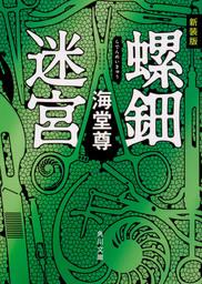 新装版 螺鈿迷宮【電子特典付き】