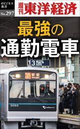 最強の通勤電車―週刊東洋経済eビジネス新書No.297