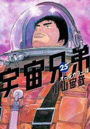 宇宙兄弟 オールカラー版(25)