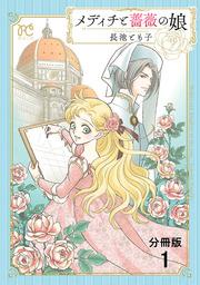 【期間限定 無料お試し版】メディチと薔薇の娘【分冊版】 1