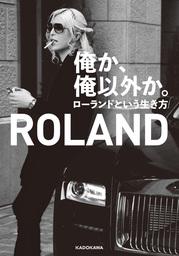 俺か、俺以外か。 ローランドという生き方