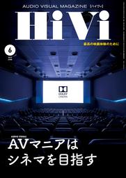 HiVi (ハイヴィ) 2019年 6月号