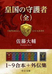 皇国の守護者(全) 1~9+外伝集