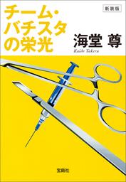 新装版 チーム・バチスタの栄光【電子特典付き】