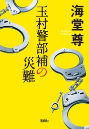 玉村警部補の災難【電子特典付き】