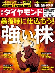 週刊ダイヤモンド 19年5月25日号