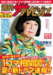 週刊ザテレビジョン PLUS 2019年5月24日号