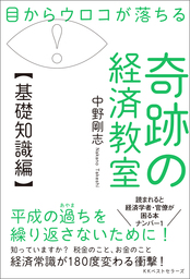 目からウロコが落ちる 奇跡の経済教室【基礎知識編】