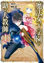 魔法女子学園の助っ人教師(Gファンタジーコミックス)