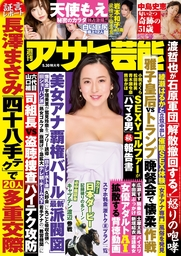 週刊アサヒ芸能 2019年05月30日号