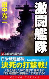 激闘艦隊(2)真珠湾強襲作戦