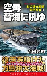 空母蒼海に吼ゆ 影の連合艦隊司令長官(2)