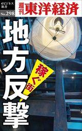 地方反撃―週刊東洋経済eビジネス新書No.298