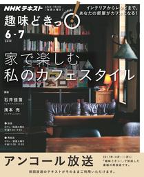 NHK 趣味どきっ!(火曜) 家で楽しむ 私のカフェスタイル2019年6月~7月