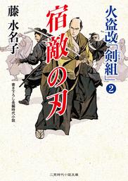 宿敵の刃 火盗改「剣組」2