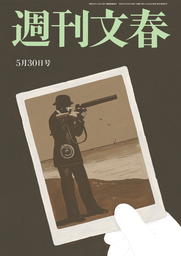週刊文春 5月30日号