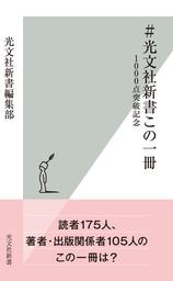 #光文社新書この一冊~1000点突破記念~