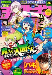 週刊少年チャンピオン2019年26号