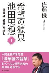 希望の源泉・池田思想:『法華経の智慧』を読む(1)