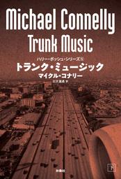 トランク・ミュージック(下)