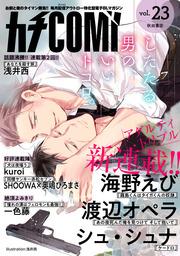 カチCOMI vol.23