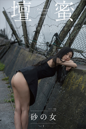 壇蜜 砂の女vol.1 2011-2019 Premium archive デジタル写真集