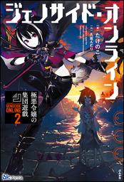 ジェノサイド・オンライン (2) 極悪令嬢の集団遊戯 【電子限定SS付】