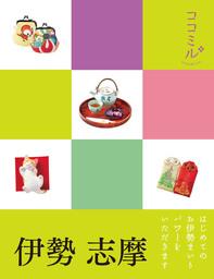 ココミル 伊勢 志摩(2020年版)