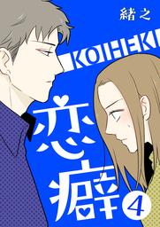 恋癖 4【フルカラー】