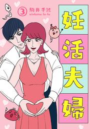 妊活夫婦 3【フルカラー】