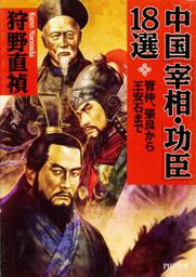 中国「宰相・功臣」18選 「賤ヶ岳七本鑓」知られざる勇将