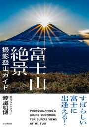 すばらしい富士に出逢える! 富士山絶景撮影登山ガイド