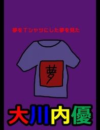 絵本「夢をTシャツにした夢を見た」