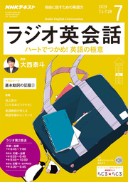 NHKラジオ ラジオ英会話 2019年7月号