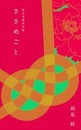 婚礼奇譚集総集編「ささめごと」