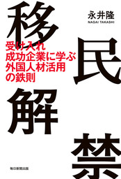 移民解禁(毎日新聞出版) 受け入れ成功企業に学ぶ外国人材活用の鉄則