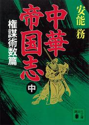 中華帝国志(中) 権謀術数篇