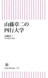 山藤章二の四行大学