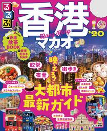 るるぶ香港・マカオ'20