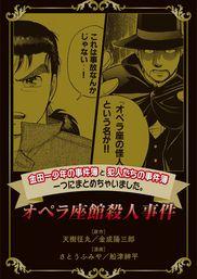 金田一少年の事件簿と犯人たちの事件簿 一つにまとめちゃいました。オペラ座館殺人事件
