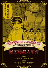 金田一少年の事件簿と犯人たちの事件簿 一つにまとめちゃいました。秘宝島殺人事件