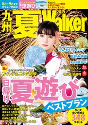 九州夏Walker 2019
