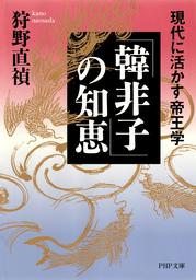 「韓非子」の知恵 現代に活かす帝王学