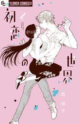 初恋の世界(6)